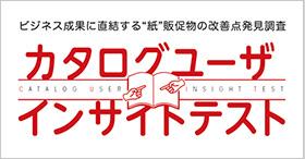カタログユーザインサイトテスト-YUIDEA