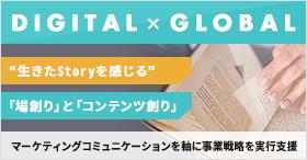 DIGITAL×GLOBAL マーケティングコミュニケーションを軸に事業戦略を実行支援-YUIDEA