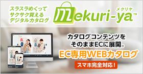 EC専用WEBカタログサービス Mekuri-ya メクリヤ-YUIDEA