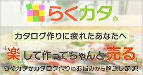 カタログ制作支援サービス「らくカタ」-YUIDEA