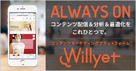 Willyet-出会いを演出する、キュレーションカタログ