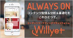 Willyet-出会いを演出する、キュレーションカタログ